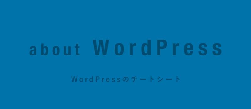 WordPressの私的チートシート